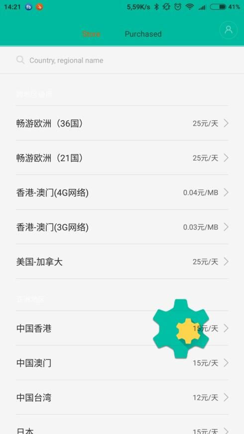 HVA SA DU? Å kjøpe virtuelle SIM-kort når du er på tur i utlandet, er en svært god idé, men ikke fullt så forståelig på kinesisk. Foto: PÅL JOAKIM OLSEN
