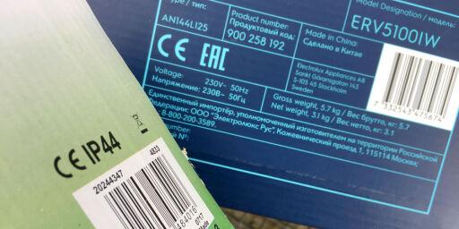 image: Nei, CE-merket er ingen kvalitetsgaranti