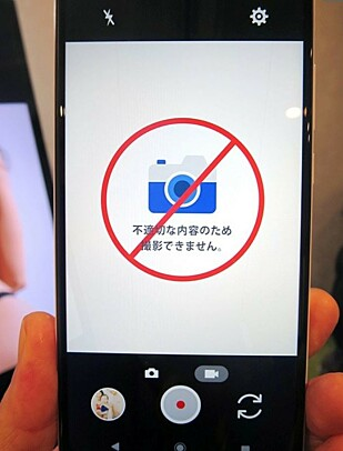 Dette er sperren som dukker opp på skjermen om du prøver å ta et nakenbilde. Foto: Ryo Inoue