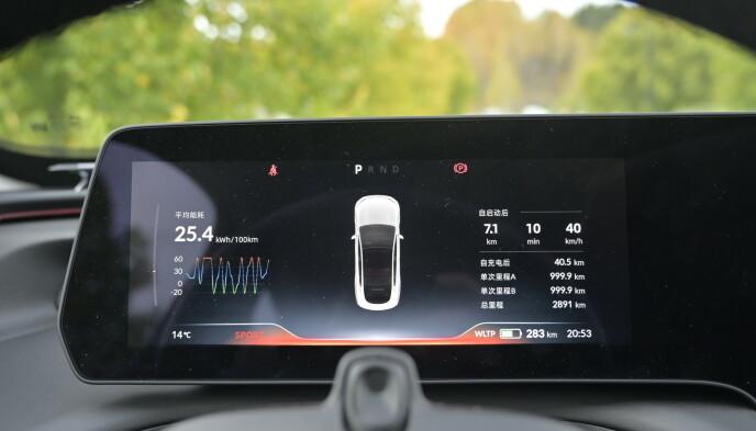 KINESISK: Vi fikk ikke fullt utbytte av dispayene, men layoten er fin og betjeningen svært enkel. Når bilen er i fart ligner det svært mye på Teslas løsning, noe som er bra. Foto: Rune M. Nesheim